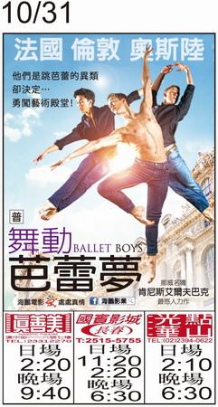 舞動芭蕾夢 上映時刻表1031031