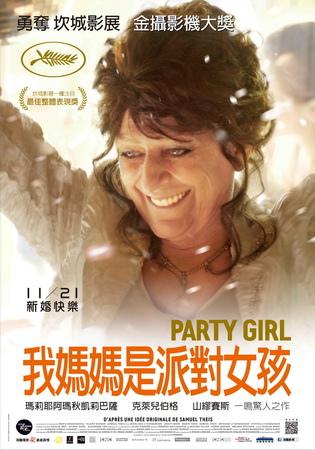 我媽媽是派對女孩 中文海報