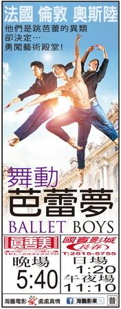 舞動芭蕾夢 上映時刻表1031107-1031113