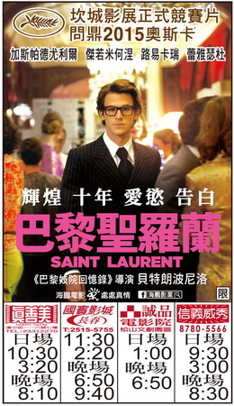 巴黎聖羅蘭 上映時刻表1031205-1031207