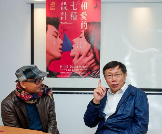 柯文哲拍攝《相愛的七種設計》推薦短片不NG(左為導演陳宏一)