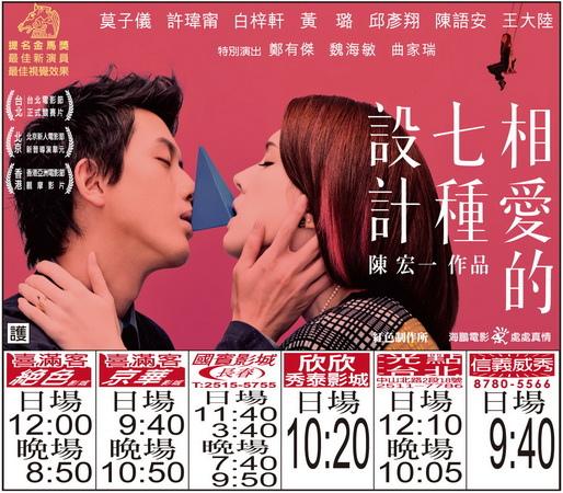 相愛的七種設計 上映時刻表1031226