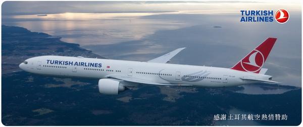 感謝 土耳其航空 熱情贊助