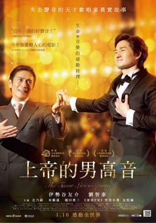 上帝的男高音 中文海報