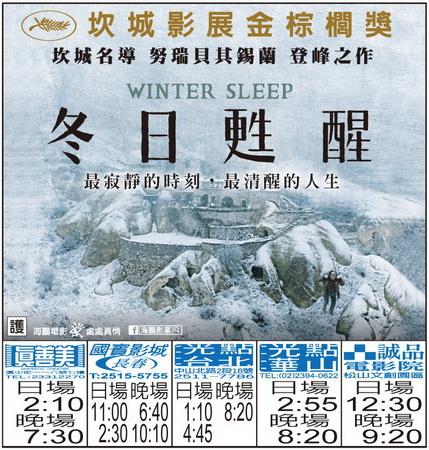 冬日甦醒 上映時刻表1040102-1040103