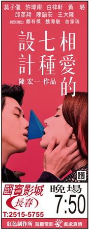 相愛的七種設計 上映時刻表1040116-1040118