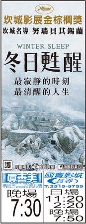 冬日甦醒 上映時刻表1040116-1040122