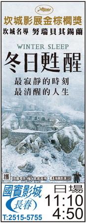 冬日甦醒 上映時刻表1040123-1040129