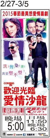 歡迎光臨愛情沙龍 上映時刻表1040227-1040305