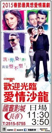 歡迎光臨愛情沙龍  上映時刻表1040306-1040312
