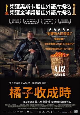 橘子收成時 中文海報