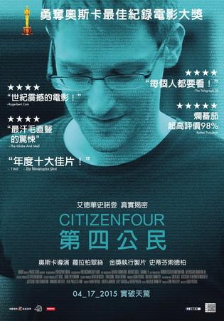 第四公民 中文海報