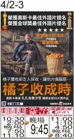 橘子收成時 上映時刻表1040402-1040403