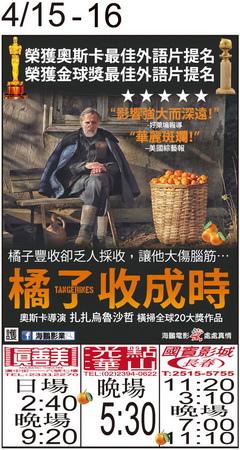 橘子收成時  上映時刻表1040415-1040416