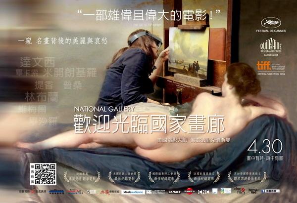歡迎光臨國家畫廊 橫式海報