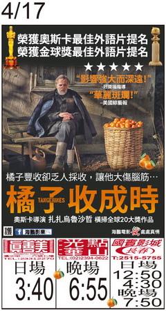 橘子收成時 上映時刻表1040417