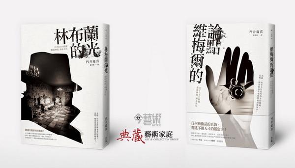預售票贈品 - 典藏藝術家庭出版【林布蘭的光】或【維梅爾的論點】