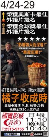 橘子收成時 上映時刻表1040424-1040429