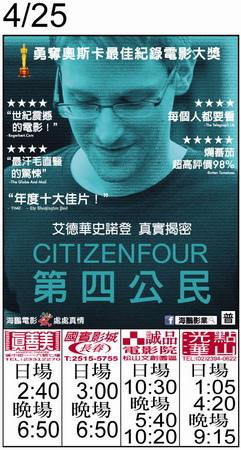 第四公民  上映時刻表1040425
