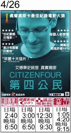 第四公民  上映時刻表1040426