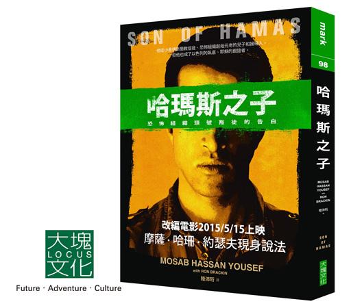 預售票贈品-電影原著【哈瑪斯之子】(大塊文化出版)