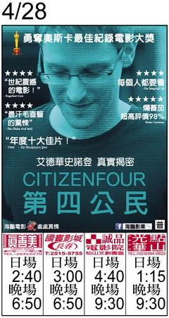 第四公民  上映時刻表1040428