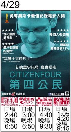 第四公民  上映時刻表1040429