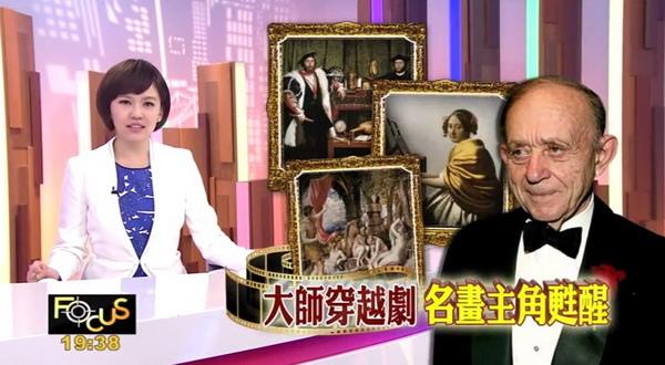 歡迎光臨國家畫廊 專題報導@TVBS「FOCUS全球新聞」