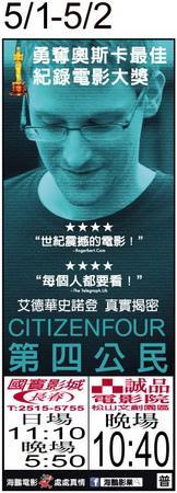 第四公民  上映時刻表1040501-1040502