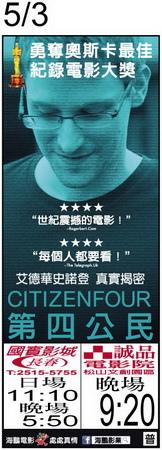 第四公民  上映時刻表1040503