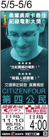 第四公民  上映時刻表1040505-1040506