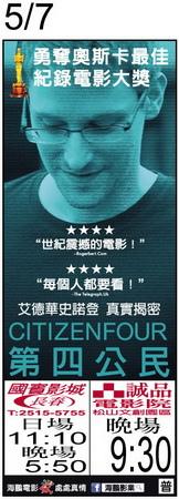 第四公民  上映時刻表1040507