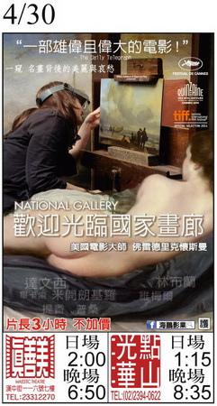 歡迎光臨國家畫廊 上映時刻表1040430