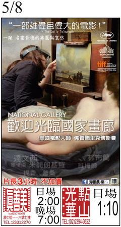 歡迎光臨國家畫廊 上映時刻表1040508