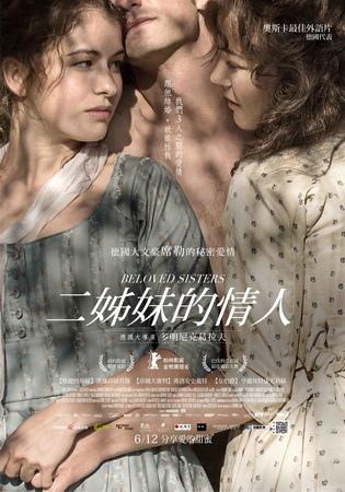 二姊妹的情人 中文海報