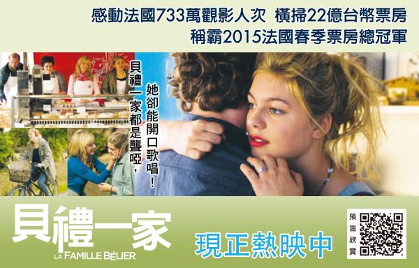 貝禮一家 現正熱映中20150619