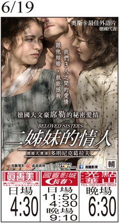 二姊妹的情人 上映時刻表1040619