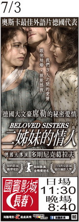 二姊妹的情人 上映時刻表1040703