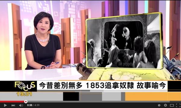 追拿吉普賽! 特別報導@TVBS「Focus全球新聞」