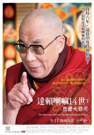 達賴喇嘛14世:西藏大哉問 中文海報