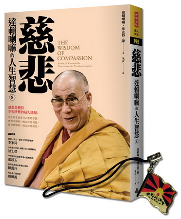 達賴喇嘛14世 預售票贈品組圖