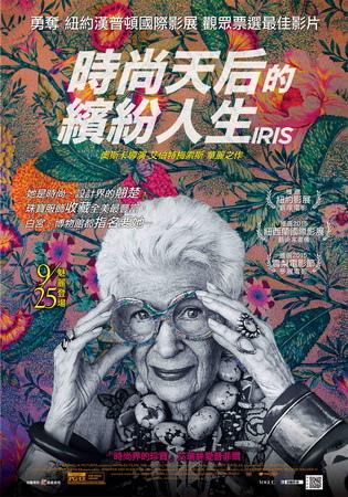 時尚天后的繽紛人生 中文海報