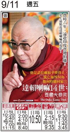 達賴喇嘛14世:西藏大哉問 上映時刻表1040911
