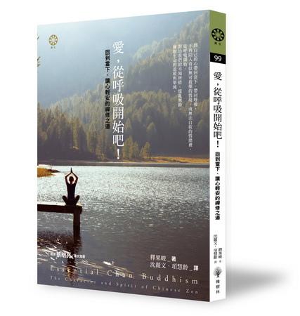 預售票抽獎贈品 - 橡樹林出版【愛,從呼吸開始吧!】