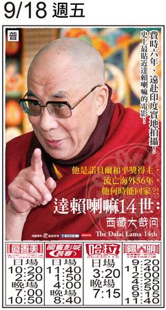 達賴喇嘛14世 上映時刻表1040918