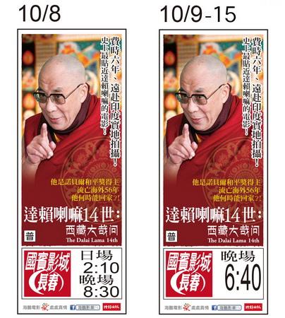 達賴喇嘛14世:西藏大哉問 上映時刻表1041008-1041015