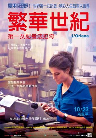 繁華世紀:第一女記者法拉奇 中文海報