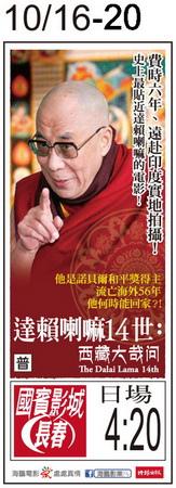 達賴喇嘛14世:西藏大哉問 上映時刻表1041016-1041020