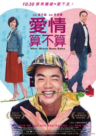 愛情算不算 中文海報