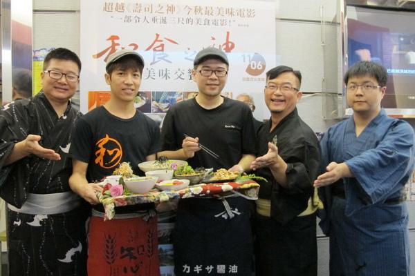 電影《和食之神:美味交饗曲》邀請東區知名「和居酒屋」主廚劉協職邀請觀眾大啖美味